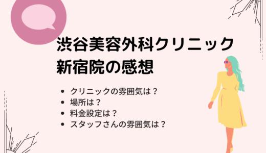 【額脱毛】渋谷美容外科クリニック新宿院がおすすめの人って?リアルな口コミ5つ