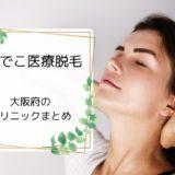 《おでこが狭くてお悩みの方へ》大阪の医療脱毛のクリニックまとめ|脱毛範囲・料金・アクセス・特徴
