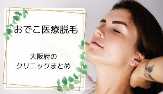《おでこが狭くてお悩みの方へ》大阪の医療脱毛ができるクリニックまとめ