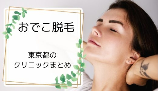 《おでこが狭くてお悩みの方へ》東京の医療脱毛ができるクリニックまとめ