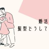 【人相学】婚活はおでこ出しで先手を打て!自信は後からついてくる