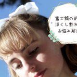【検証】富士額の前髪の浮き・割れを防ぐ方法と、似合うヘアスタイルってどんなの?