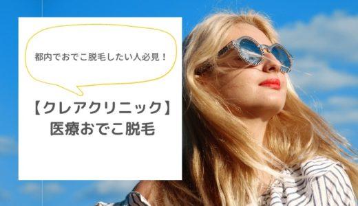 【新宿・渋谷】おでこを広くするクレアクリニックの医療脱毛まとめ