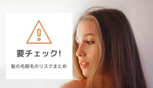 【髪の毛・VIO】脱毛するなら知っとこう−毛のう炎・硬毛化・火傷-