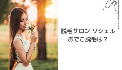 【新宿・渋谷・池袋・横浜】リシェルのお「小顔脱毛」はおでこ脱毛もOK!範囲・料金・必要な回数などまとめ