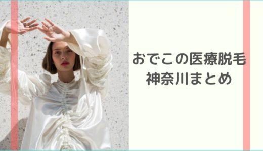《おでこが狭くてお悩みの方へ》神奈川の医療脱毛のおすすめクリニックまとめ|脱毛範囲・料金・アクセス・特徴